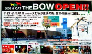新聞広告 BOW